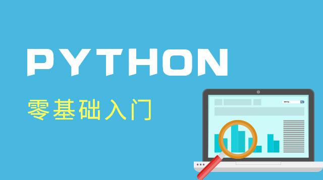 python零基础入门