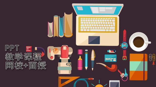 PPT2016高级课程|面授+网校
