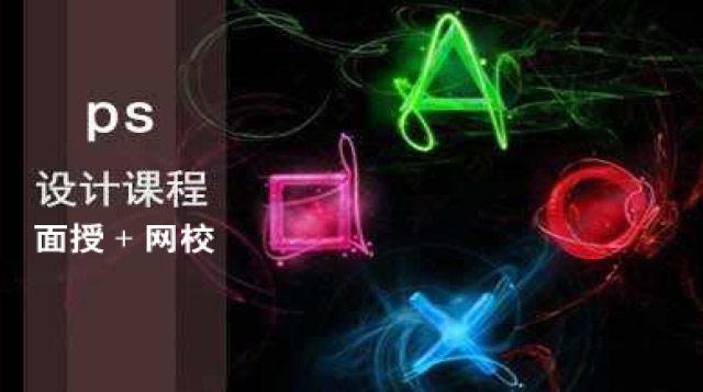 Photoshop/PS高级班|面授+网校