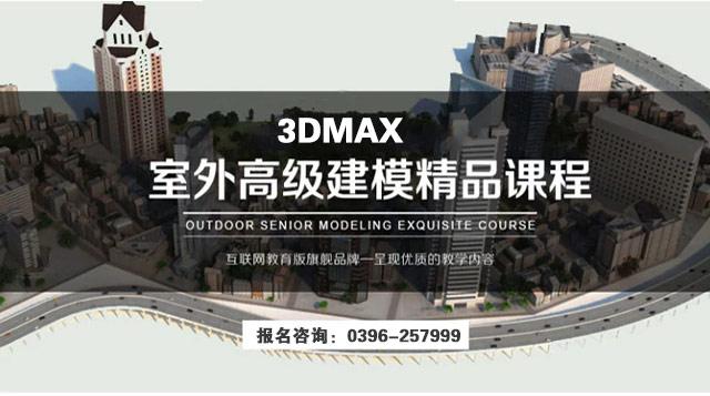 直播 - 3Dmax精品课