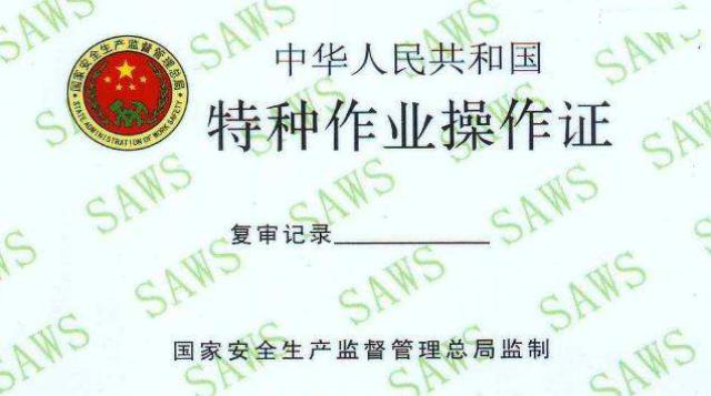 焊工证取证班 焊工特种操作证