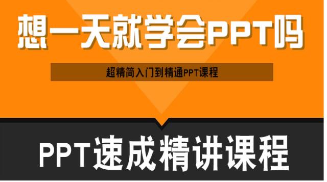 PPT2016从入门到精通,精讲视频课程 录播
